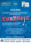 ЛЕГЕНДА ФАНКА FUN2MASS В КЛУБЕ-ГОСТИНОЙ PUNCH 24.12.2010 Punch Bar С.-Петербург