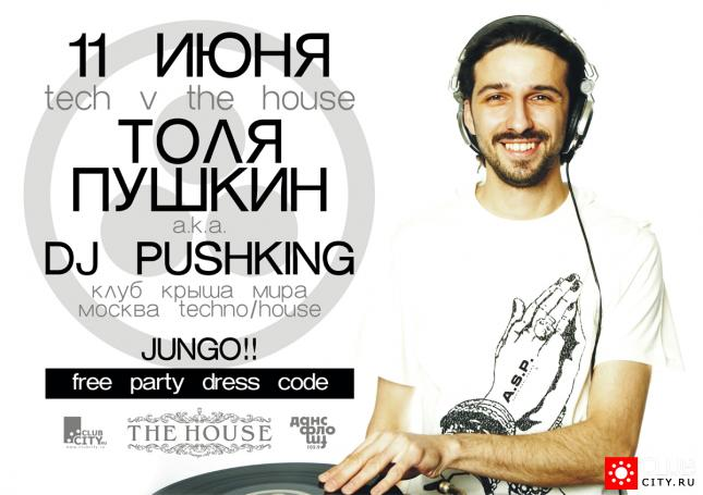 Фото #1 - TECH V THE HOUSE 11 июня 2011 lounge cafe «THE HOUSE» Киров