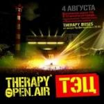 "THERAPY SESSION 5 OPEN-AIR ""ДРУГАЯ СТОРОНА"""